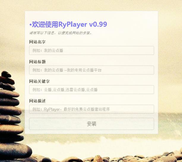 RyPlayer 安装界面